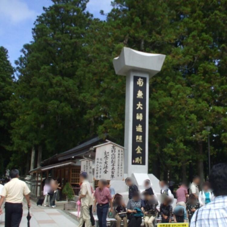 【高野山「奥の院」】 弘法大師空海、入定の聖地。日本三大霊山の一つ