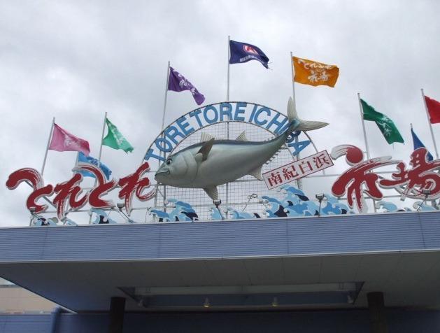 【南紀白浜 とれとれ市場】 海産物・お土産がそろい、食事もできる