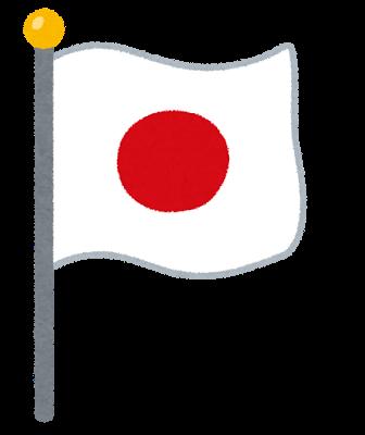 不思議の国「日本」 これは本当なのか、ふざけているのか・・・?