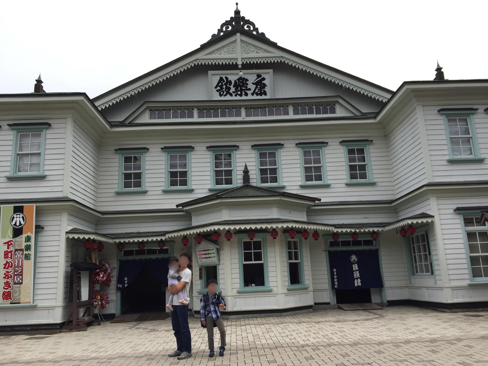 【康楽館(こうらくかん)】 約100年前に建てられた、日本最古級の劇場