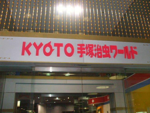 【京都手塚治虫ワールド】 2011年に閉館しました