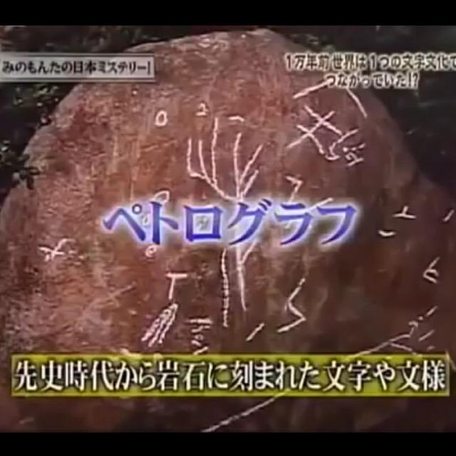 一万年前、世界は一つの文字でつながっていた・・・かもしれない