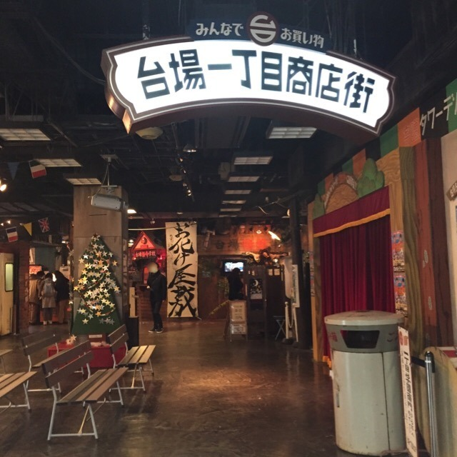 【お台場商店街一丁目】 デックス東京ビーチ内。昭和30年代のレトロな空間でお買物