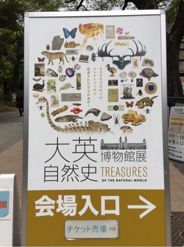 【国立科学博物館 大英自然史博物館展(ロンドン自然史博物館展)】世界初の巡回は、東京上野から!