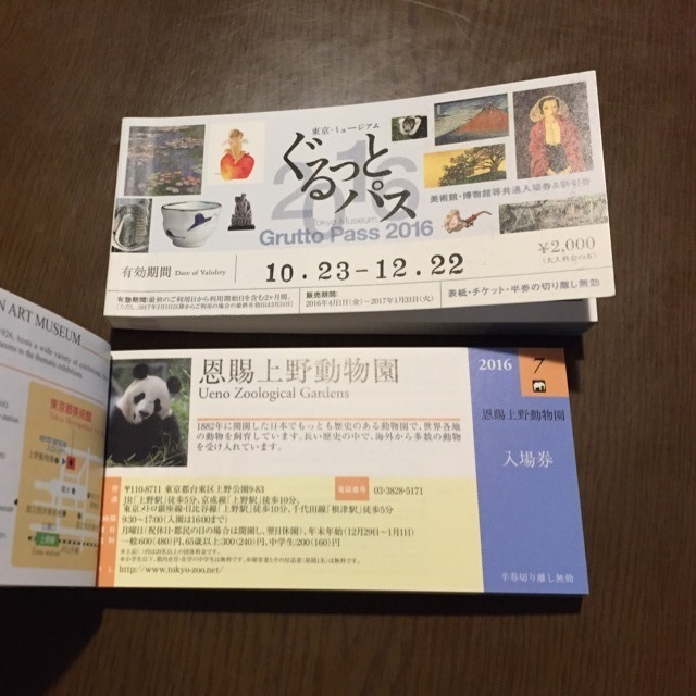 東京・ミュージアムぐるっとパスを買いました。使用方法、使用可能施設について。