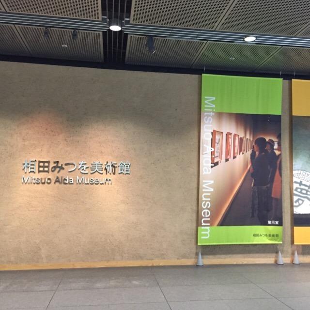 【相田みつを美術館】 「いのちの詩人」相田みつをさん。ウルウルが止まらない美術館です