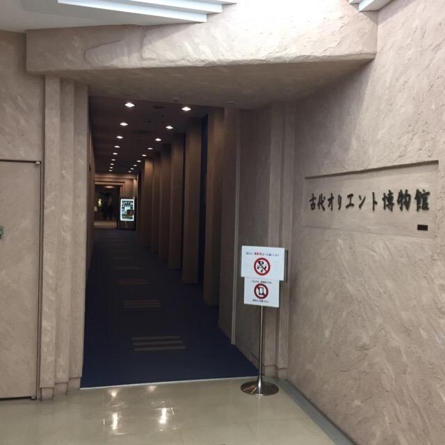 【古代オリエント博物館】 10月に薨去された「三笠宮崇仁親王」が、初代評議員を勤められていた