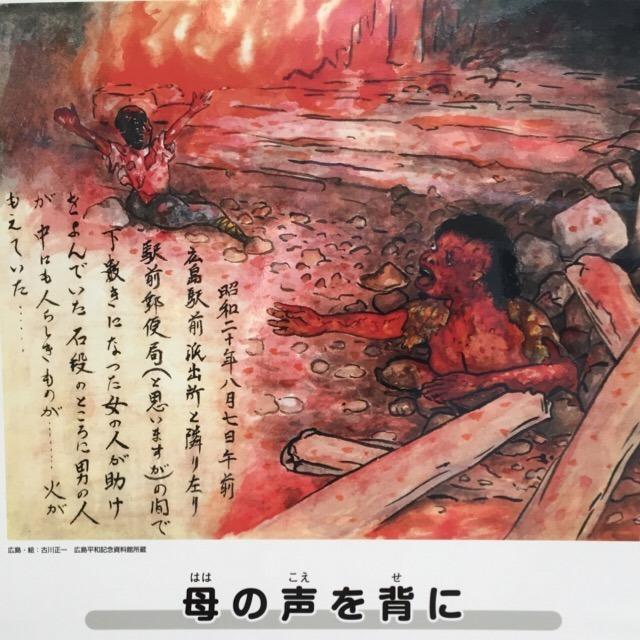 【多摩区平和のための原爆展】 広島・長崎の原爆投下、フクイチ原発事故、米軍基地問題など
