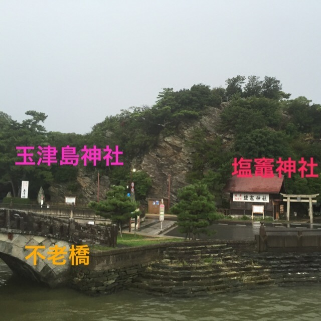 【塩釜神社と不老橋】 子授け・安産・製塩の神様。丹生都比売神社と関わりがある