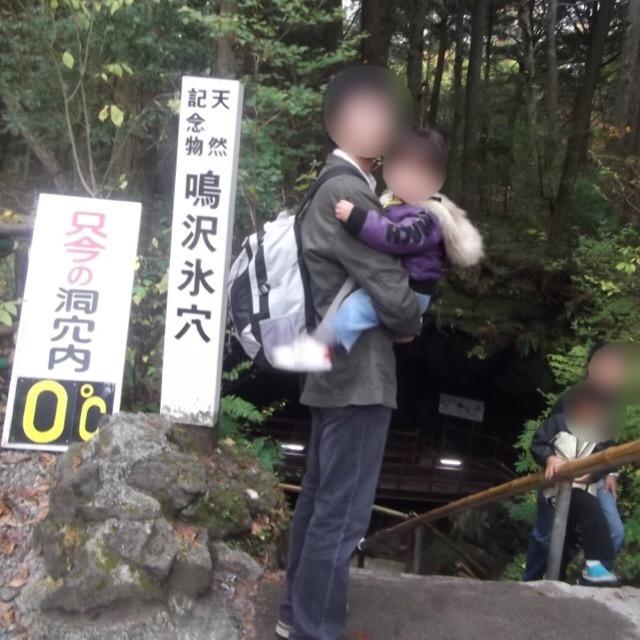 【鳴沢氷穴(なるさわひょうけつ)】 幅が狭く段差があるので、足腰の悪い方や、小さな子供は要注意!