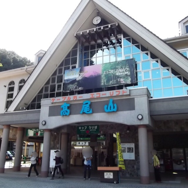 【高尾山ケーブルカーと薬王院】 日本一登山者が多い山で、天狗信仰とUFO