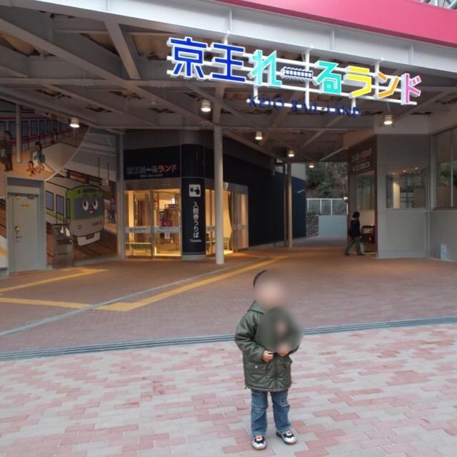 【京王れーるランド】 有料施設に変身。アスレチックやプラレールで遊べます