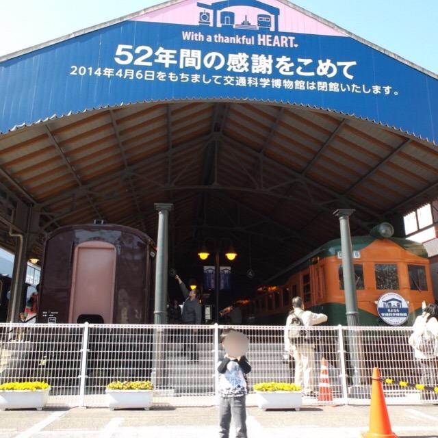 【2014年閉館・交通科学博物館】 2016年開業の京都鉄道博物館へ移設