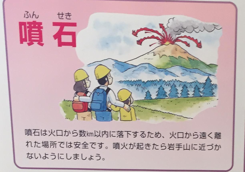 草津白根山が噴火。「山は生きている」 日本には活火山が111あり、常時観測火山は50