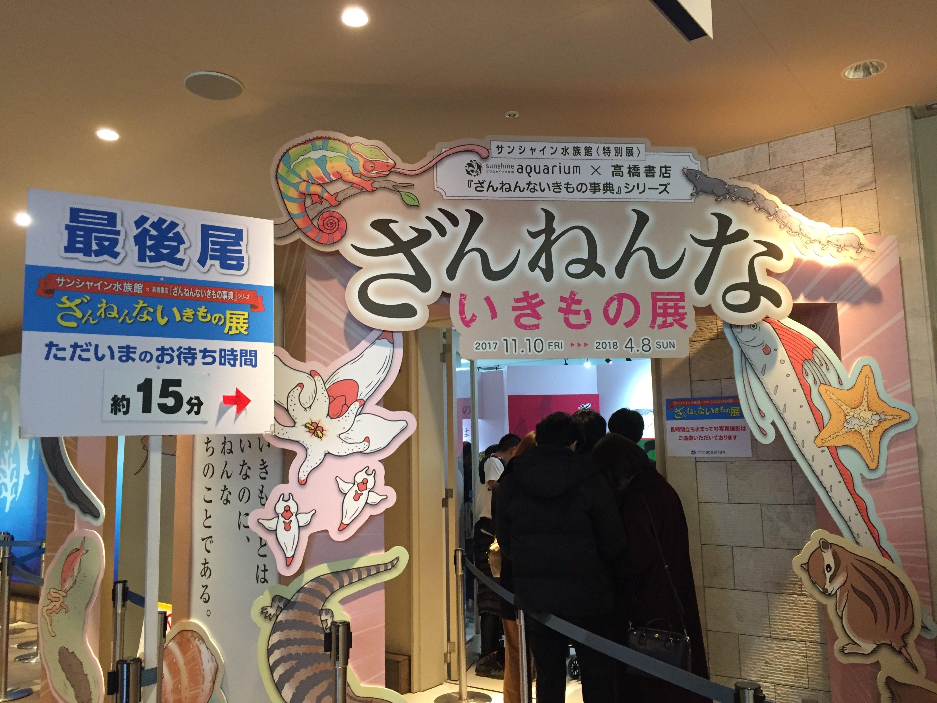 【ざんねんないきもの展】サンシャイン水族館とのコラボ企画。私のオススメ本も紹介!