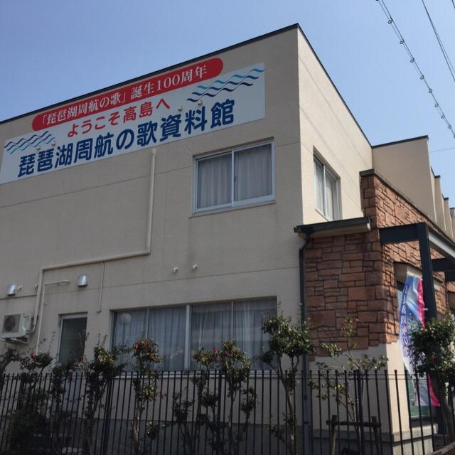 【琵琶湖周航の歌 資料館】 「ヒツジグサ」、「琵琶湖周航の歌」、「琵琶湖哀歌」の三曲。琵琶湖遭難事故について