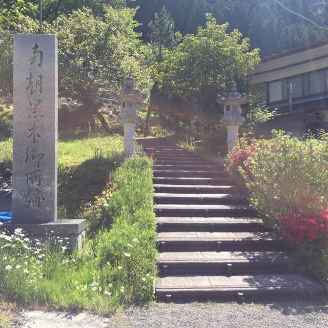 【南朝黒木御所跡と供養塔】 天河大弁財天社のすぐ後ろ。南北朝時代を簡単に説明