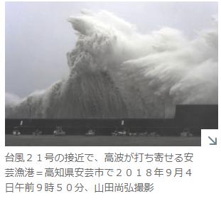 台風21号の被害がすごい・・・。みなさま、大丈夫でしたか