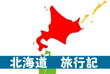 2018年・秋  北海道 五泊六日旅行の行程