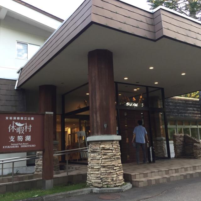 【休暇村 支笏湖】 カヌーなど、子連れにも嬉しいふれあいプログラムがたくさんある楽しいホテル。支笏湖で泊まるならココ!