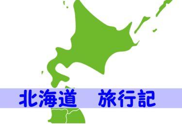 2007年・秋  北海道 三泊四日旅行の行程(公共交通機関の旅)