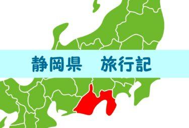 2014年・春 静岡県 (熱海梅園、来宮神社、河津桜、熱川温泉、伊豆アニマルキングダム)一泊二日旅行の行程