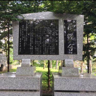 【義経公園、東神楽神社】 源義経は岩手の平泉で死なず、北海道に逃げた? 北海道に残る義経伝説
