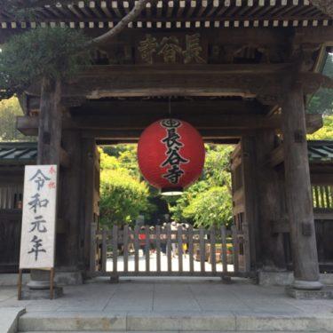 【長谷寺(鎌倉)】 日本最大級の木造  十一面観世音菩薩像。奈良県の長谷寺の観音様と繫がりがあるらしい