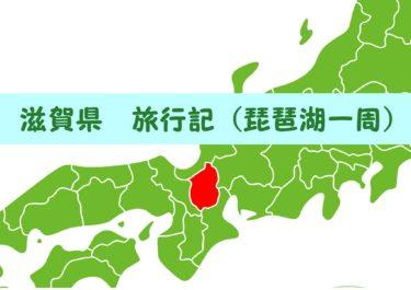 2018年・春  滋賀県・琵琶湖一周 五泊六日旅行の行程