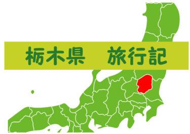 2011年・GW 栃木県日光市 二泊三日旅行の行程