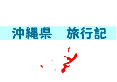 2012年・GW 沖縄県 二泊三日旅行の行程