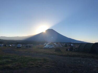 【ふもとっぱらキャンプ場】 日本一の霊峰・富士山を眺めながら飲食! 富士山からの日の出が美しい!