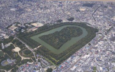 【仁徳天皇陵古墳(大仙古墳)】 世界3大墳墓の一つ! 日本で一番大きな古墳! 堺市博物館を見学後、古墳カレーを食べる
